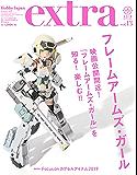 ホビージャパンエクストラ 2019 spring