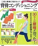 二度と腰痛に悩まない! 大殿筋トレーニングバンドつき背骨コンディショニング (TJMOOK)