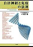 自律神経と免疫の法則: 体調と免疫のメカニズム