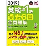 2019年度版 英検 準1級全問題集 (旺文社英検書)