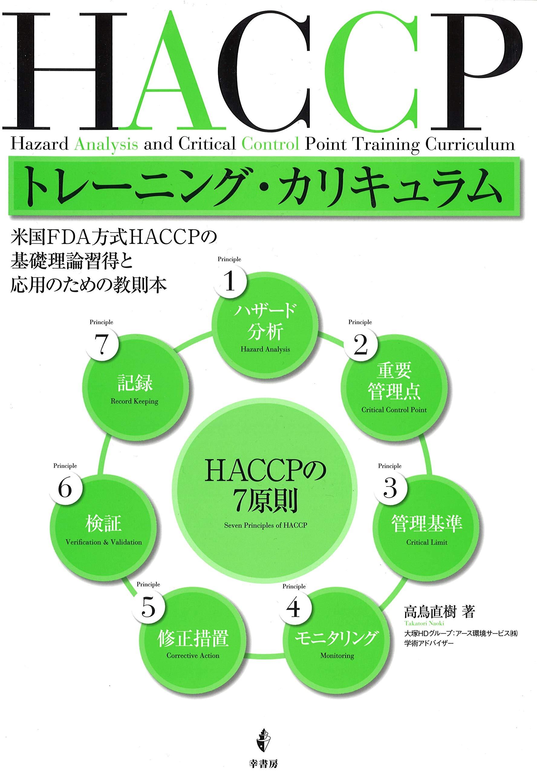 haccpトレーニング カリキュラム 高鳥 直樹 本 通販 amazon