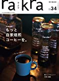 rakra (ラクラ) vol.93 2019 2/26 [ もっと自家焙煎コーヒーを。 ]