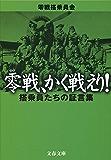 零戦、かく戦えり! 搭乗員たちの証言集 (文春文庫)