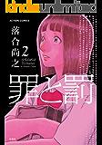 罪と罰 : 2 (アクションコミックス)
