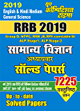 GENERAL SCIENCE (2019 RRB JE): 2019 RRB JE (20190825 Book 422) (Hindi Edition)