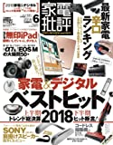 家電批評 2018年 06 月号 [雑誌]