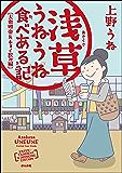 浅草うねうね食べある記 大衆娯楽&チョイ飲み編 (ぶんか社コミックス)