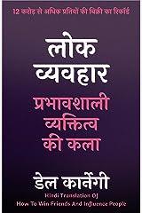 Lok Vyavhar लोक व्यवहार (Hindi Translation of How to Win Friends & Influence People) (Hindi Edition) Kindle Edition