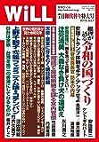 月刊WiLL (ウィル) 2019年 7月御代替り特大号