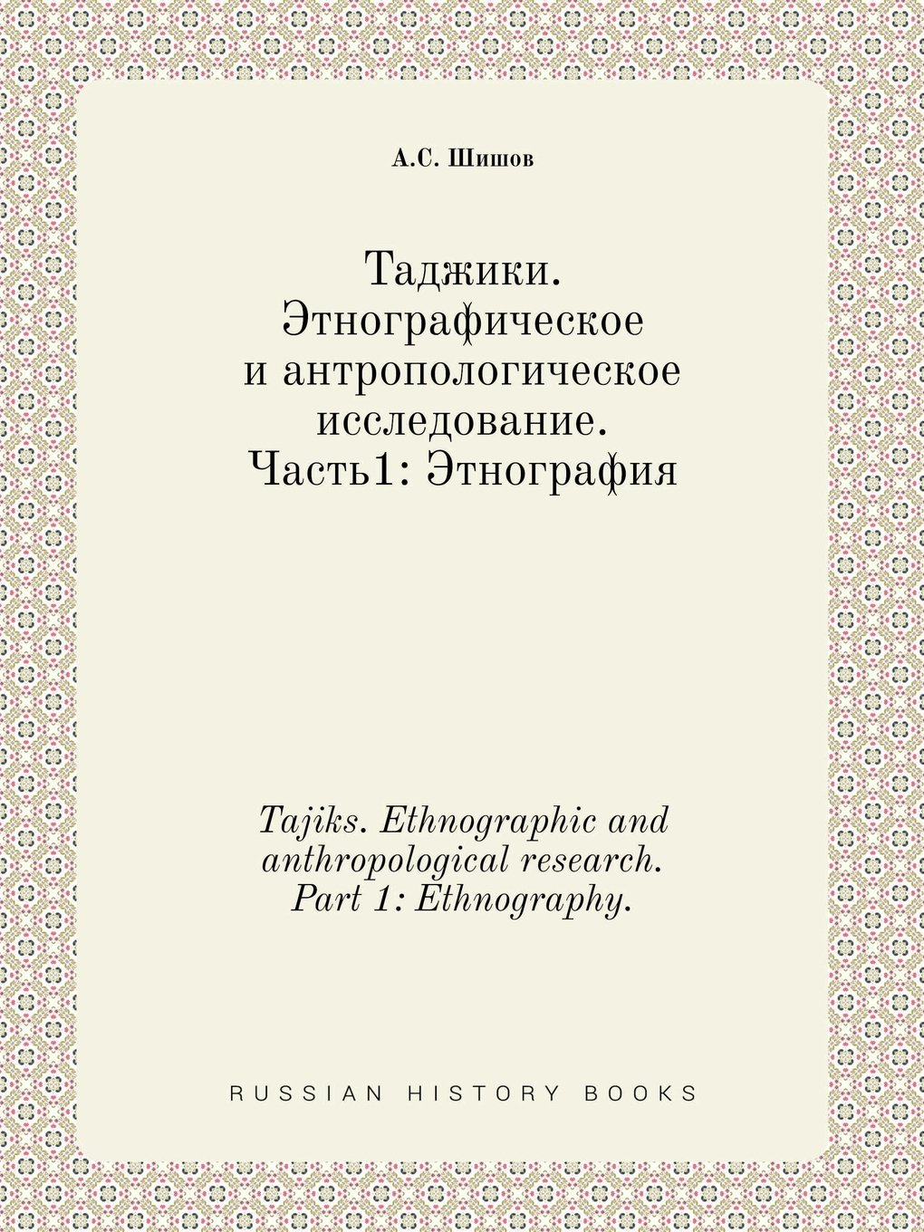Tajiks. Ethnographic and anthropological research. Part 1: Ethnography. (Russian Edition) ebook