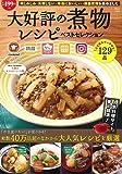 大好評の煮物レシピ ベストセレクション (TJMOOK)