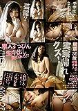 素人すっぴん生中出し 023 麗華 30歳 [DVD]