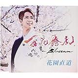 百花繚乱〜Blossom