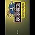 西郷隆盛 新装版 (角川文庫)