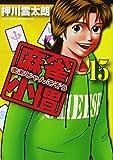 麻雀小僧 15 (近代麻雀コミックス)