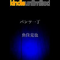 pantsu icchou (Japanese Edition)