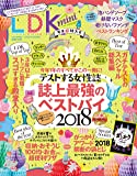 LDK mini (エル・ディー・ケー ミニ) :LDK 2019年 01 月号増刊 [雑誌]