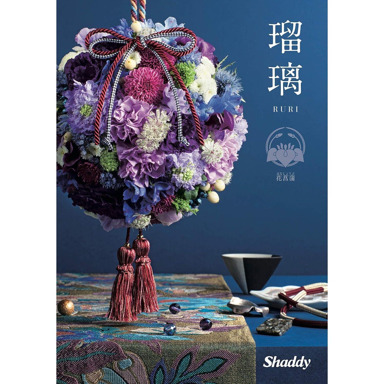 シャディ カタログギフト 瑠璃 (るり) 花菖蒲 はなしょうぶ 15,000円コース 包装紙:わたびき B075NMZYKV