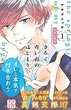 きみと青い春のはじまり プチデザ(1) (デザートコミックス)