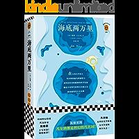 读客经典文库:海底两万里(从始至终,凡尔纳都是科幻的代名词!刘慈欣手写寄语,倾情推荐!)