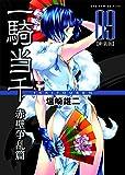 一騎当千 【新装版】 -赤壁争乱篇- 9巻 (ガムコミックスプラス)