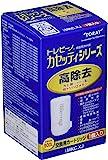 東レ 浄水器 トレビーノ カセッティシリーズ 交換用カートリッジ 高除去タイプ 1個入 MKC.XJ
