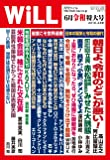 月刊WiLL (ウィル) 2019年 6月令和特大号