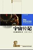 第一推动·宇宙传记(科普大师约翰·格里宾迄今为止最激动人心的作品) (第一推动丛书 宇宙系列)