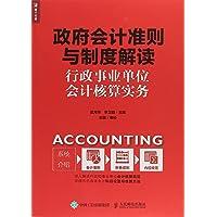 政府会计准则与制度解读 行政事业单位会计核算实务