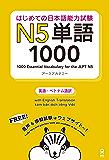 はじめての日本語能力試験N5単語1000 はじめての日本語能力試験単語 (アスク出版)