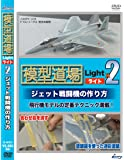 模型道場ライトx2 ジェット戦闘機の作り方 [DVD]