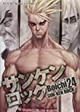 サンケンロック  24巻 (コミック(YKコミックス))