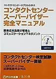 コンタクトセンター スーパーバイザー 完全マニュアル コンタクトセンター検定試験 公式テキスト スーパーバイザー資格 CMBOK2.0準拠 試験範囲完全対応