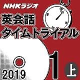 NHK「英会話タイムトライアル」2019.01月号 (上)