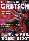 キング・オブ・グレッチ/YOUNG GUITAR special issue (シンコー・ミュージックMOOK)