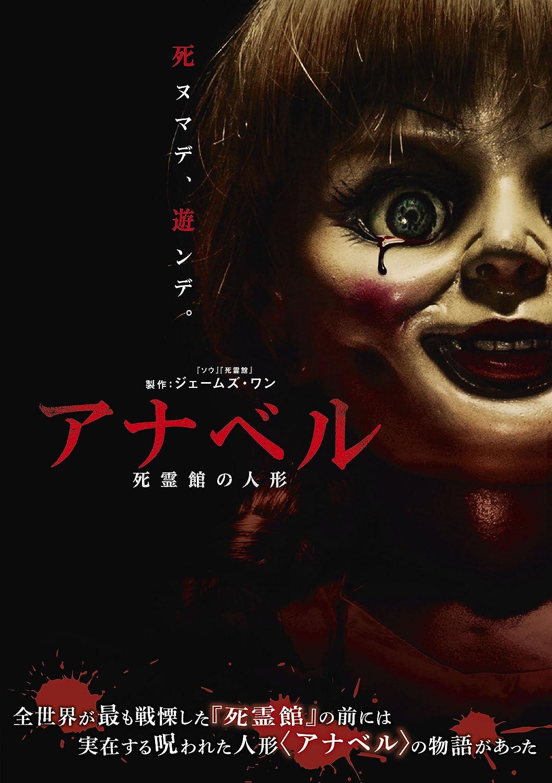 アナベル 死霊館の人形 [DVD]