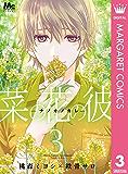 菜の花の彼―ナノカノカレ― 3 (マーガレットコミックスDIGITAL)