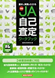 基本と実務がわかる演習JA自己査定ワークブック
