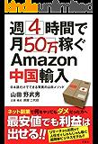 週4時間で月50万稼ぐAmazon中国輸入