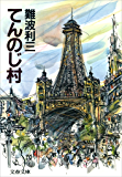 てんのじ村 (文春文庫)
