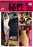 秘性vol.22 (SANWA MOOK)