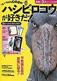 今、いちばんアツい鳥 ハシビロコウが好きだ! (洋泉社MOOK)