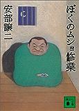 ぼくのムショ修業 (講談社文庫)