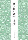 桃太郎の誕生 柳田国男コレクション (角川ソフィア文庫)