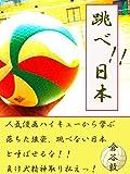 TOBEnippon (Japanese Edition)