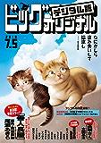 ビッグコミックオリジナル 2018年13号(2018年6月20日発売) [雑誌]