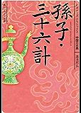 孫子・三十六計 ビギナーズ・クラシックス 中国の古典 (角川ソフィア文庫)