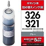 エレコム 詰め替えインク キャノン BCI-321 BCI-326対応 グレー 5回分 THC-326321GY5