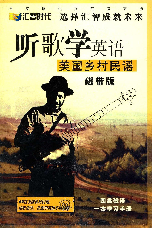 乡村色书_听歌学英语:美国乡村民谣(4磁带 1书)(磁带版)