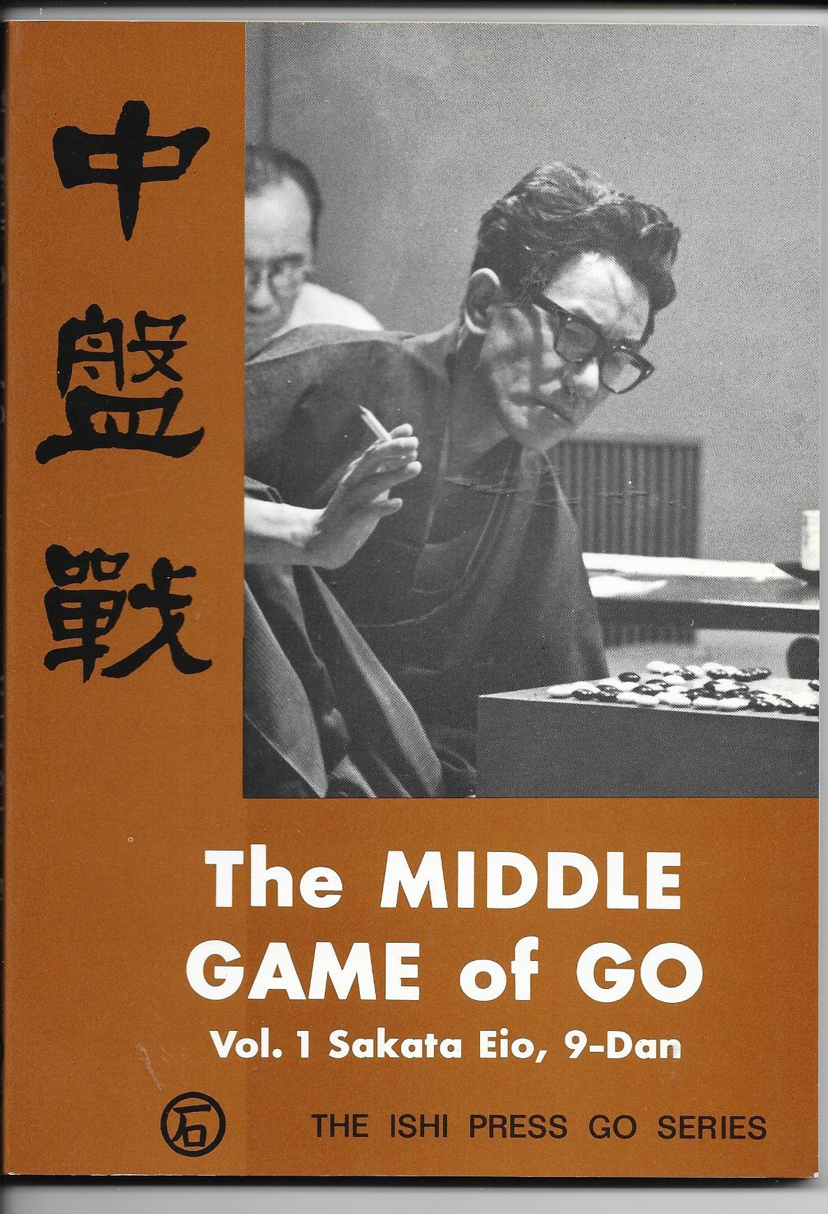 The Middle Game of Go, Volume 1 Sakata Eio, 9-Dan